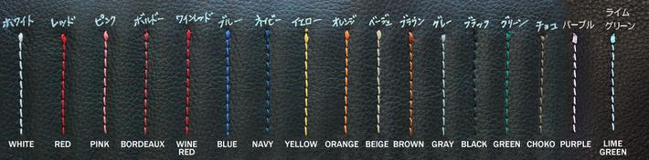 ダブルステッチ用の糸